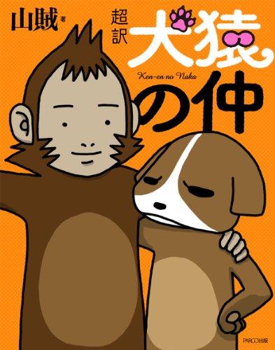 超訳 犬猿の仲の詳細を見る