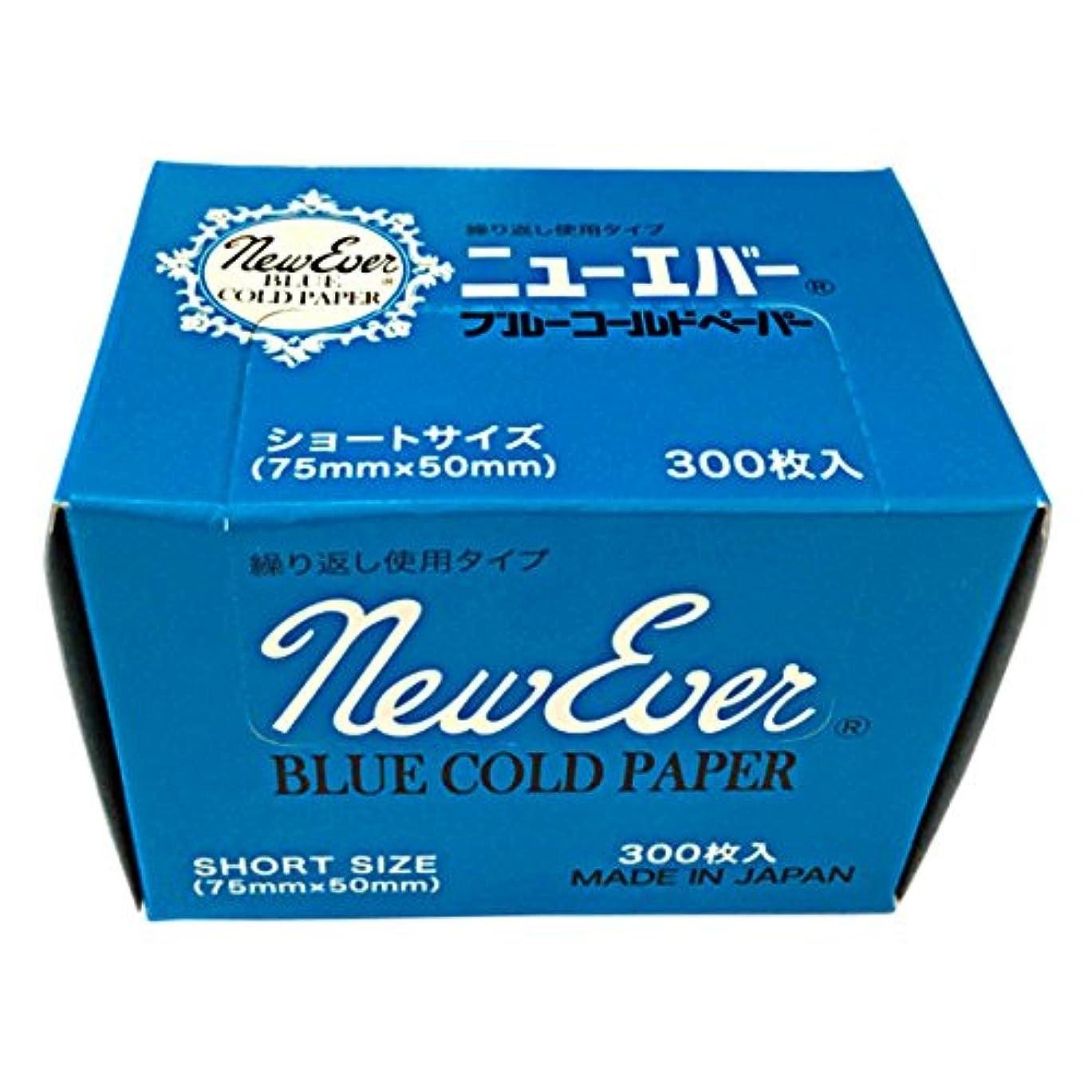 意図的中毒危険を冒しますニューエバー ショートP 300枚 ブルー