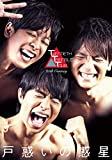 TWENTIETH TRIANGLE TOUR 戸惑いの惑星(DVD) -