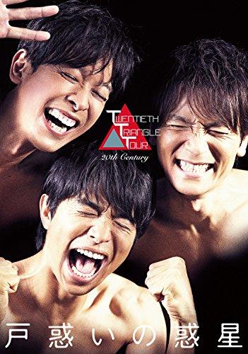 TWENTIETH TRIANGLE TOUR 戸惑いの惑星(DVD)