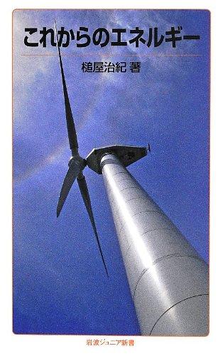 これからのエネルギー (岩波ジュニア新書)の詳細を見る