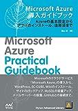 Microsoft Azure導入ガイドブック . (Mynavi Advanced Library)