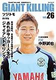 GIANT KILLING Jリーグ50選手スペシャルコラボ(26) (モーニングコミックス)