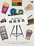 STAGEA ポピュラー(グレード7~6級)Vol.82 弾いておきたい! 映画音楽 画像