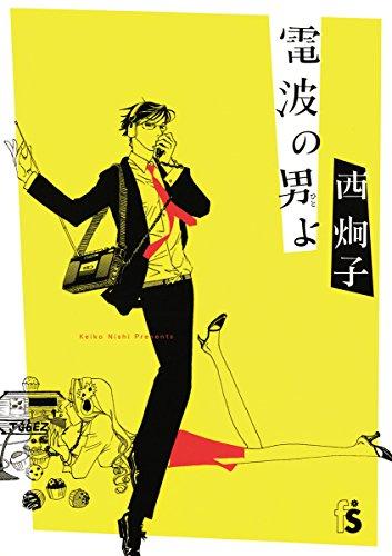 電波の男(ひと)よ (flowers コミックス)