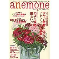 anemone (アネモネ) 2008年 05月号 [雑誌]