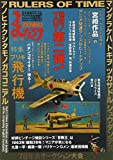 まんだらけZENBU no.78 特集:ブリキ飛行機