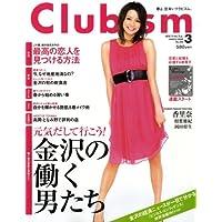 Clubism (クラビズム) 2009年 03月号 [雑誌]