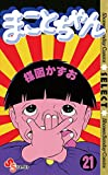 まことちゃん〔セレクト〕(21) (少年サンデーコミックス)
