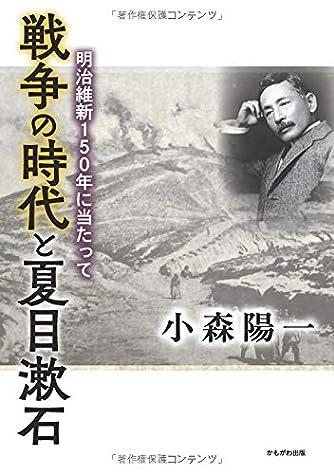 戦争の時代と夏目漱石