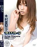 木村亜梨沙 WITH-U [DVD]