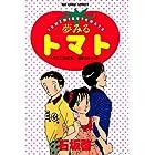 夢みるトマト(5) (ビッグコミックス)