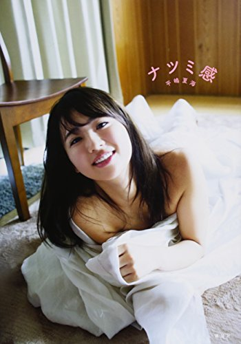 平嶋夏海写真集 ナツミ感...