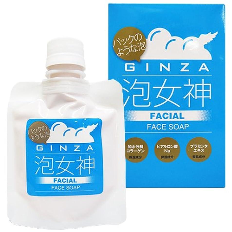盆地品種専門銀座?イマージュ化粧品 GINZA泡女神フェイシャルソープ 110g