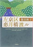 左京区恋月橋渡ル (小学館文庫)