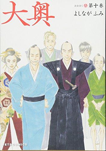 大奥 10 (ジェッツコミックス)の詳細を見る