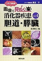 これで納得!画像で見ぬく消化器疾患 vol.4 胆道・膵臓