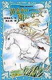 黄金色の風になって(上)-アスコット女性騎手物語- (講談社青い鳥文庫)