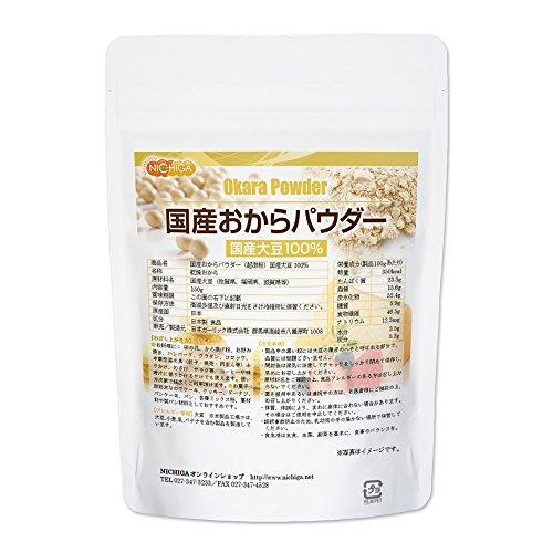 国産おからパウダー150g (超微粉) 国産大豆100% 遺伝子組換え不使用[02] NICHIGA(ニチガ)