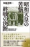 昭和天皇の苦悩 終戦の決断―昭和20年1月~昭和20年8月 画像