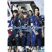 【早期購入特典あり】劇場版コード・ブルー -ドクターヘリ緊急救命- 4K Ultra HD Blu-ray 豪華版