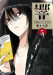 [柳本光晴] 響~小説家になる方法~ 第01-05巻