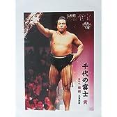 BBM2015大相撲カード「レジェンド」至宝■レギュラーカード■03横綱/千代の富士