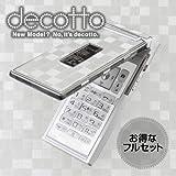 【液晶保護フィルム付!】docomo F-02D 専用 デコ シート decotto 外面・内面セット 【スクエアパール柄】