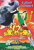 ゾウがお家にやって来た [DVD]