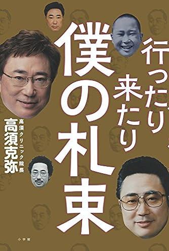 行ったり来たり 僕の札束: 日本一有名な整形外科医が初めて語る医者とカネ
