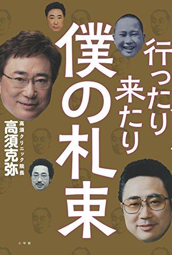 行ったり来たり 僕の札束: 日本一有名な整形外科医が初めて語る医者とカネの詳細を見る