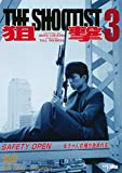 狙撃3 THE SHOOTIST[DVD]