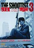狙撃3 THE SHOOTIST[DVD]