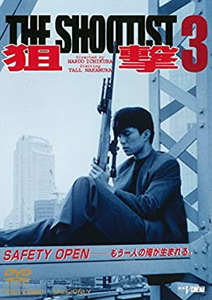 狙撃3 THE SHOOTIST [DVD]