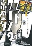 フット・ワークの常套句[DVD](譜例集付)