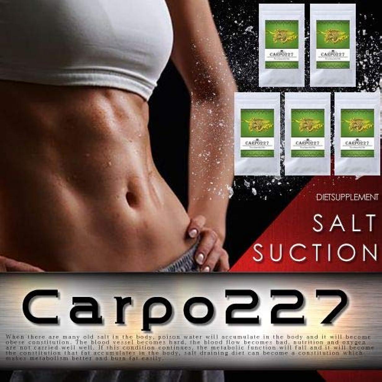 ベテラン同じ対応する【5個セット】Carpo227(カルポ227)