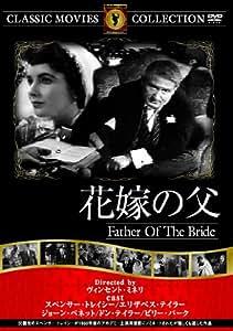 花嫁の父 [DVD]