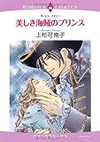 美しき海賊のプリンス (エメラルドコミックス ロマンスコミックス)