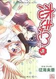 恋きゅー 5 (コミデジコミックス)