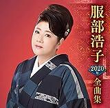 服部浩子2020年全曲集