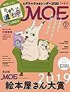 MOE (モエ)2020年2月号 (第12回MOE絵本屋さん大賞2019 | 特別付録 ヒグチユウコカレンダー2020)