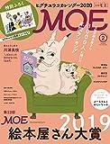 MOE (モエ)2020年2月号 [雑誌] (第12回MOE絵本屋さん大賞2019 | 特別付録 ヒグチユウコカレンダー2020) 画像