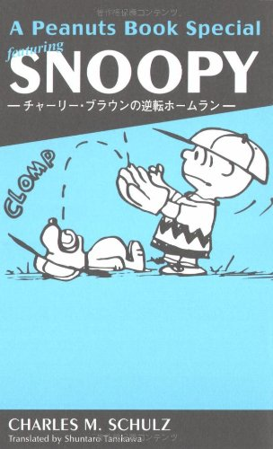 A Peanuts Books Special featuring SNOOPY -チャーリー・ブラウンの逆転ホームラン-の詳細を見る