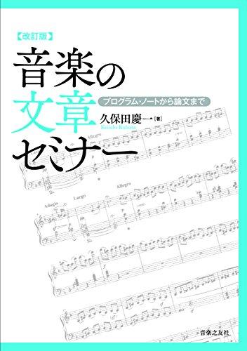 改訂版 音楽の文章セミナー: プログラム・ノートから論文まで