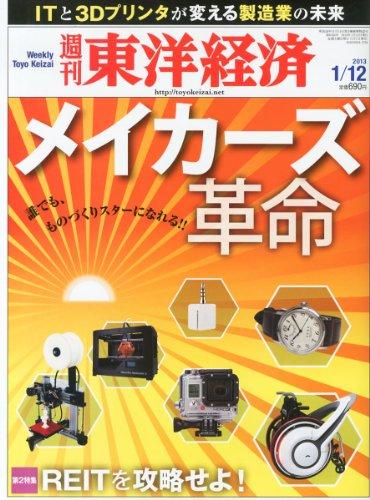 週刊 東洋経済 2013年 1/12号 [雑誌]の詳細を見る