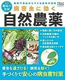病害虫に効く自然農薬 (Gakken Mook 学研趣味の菜園)