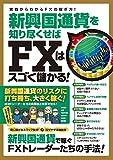 新興国通貨を知り尽くせばFXはスゴく儲かる! (稼ぐ投資)