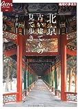 北京 古い建てもの見て歩き (地球の歩き方GEM STONE)