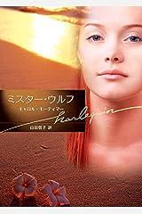 ミスター・ウルフ【ハーレクイン文庫版】 Kindle版