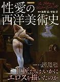 性愛の西洋美術史 (洋泉社MOOK)
